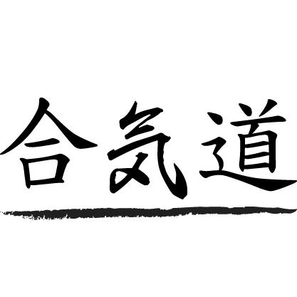 aikido_kanji7